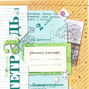 лит чтения 2 класс рабочая тетрадь