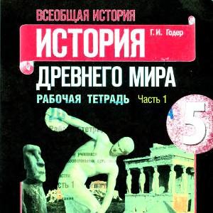 История древнего мира 5 класс рабочая тетрадь