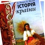 История Украины 9 класс Реент