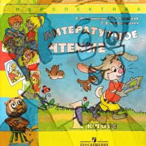 Литература 1 класс Климанова