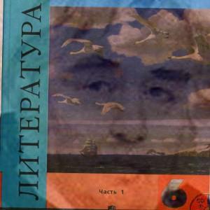 Литература 6 класс Коровина две части учебника 2012