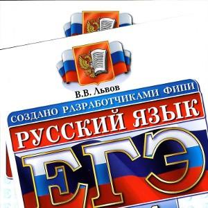 ОГЭ 9 класс русский язык 2016 тесты