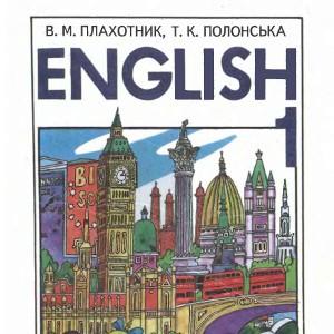 Англійська мова 1 клас Плахотник