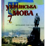 Українська мова 7 клас Бондаренко