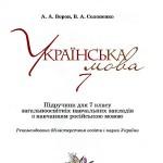 Украинский язык 7 класс Ворон Солопенко