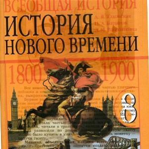 Юдовская 8 класс История Нового времени