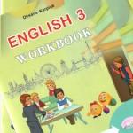 Англійська мова Карп'юк 3 клас Робочий зошит