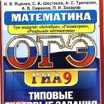 Тесты по математике 9 класс ОГЭ 2016