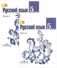 Русский язык. 5 класс. Учебник. Комплект с online поддержкой. ФГОС