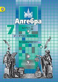 Алгебра. 7 класс. Учебник для общеобразовательных учреждений. ФГОС