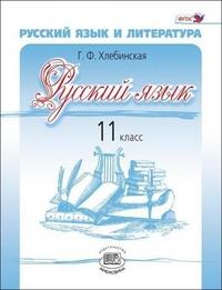 Русский язык. 11 класс. Учебник. Базовый и профильный уровни. ФГОС