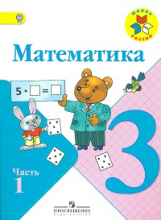 Математика. 3 класс. Часть 1. Учебник с онлайн поддержкой. ФГОС