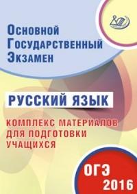 ОГЭ 2017. Русский язык. Комплекс материалов для подготовки учащихся (совместно с ФИПИ)