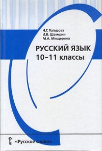 Русский язык. 10-11 класс. Учебник