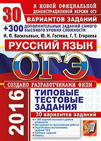 ОГЭ 2017. Русский язык. Типовые тестовые задания. 30 вариантов заданий
