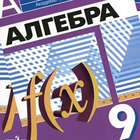Алгебра 9 класс Дорофеев