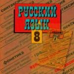 Учебник Бархударов 8 класс русский язык