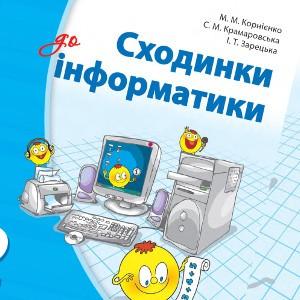 Сходинки до інформатики 2 клас Корнієнко