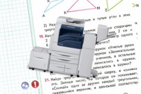 Как распечатать учебник 3 класс Моро