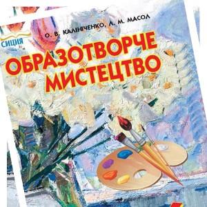 Підручник образотворче мистецтво Калініченко 6 клас