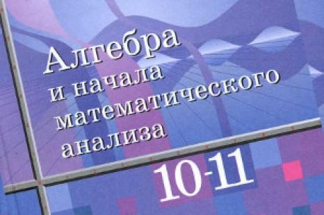 Алгебра Алимов 11 класс