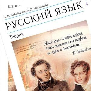 Русский язык теория 5-9 классы Бабайцева