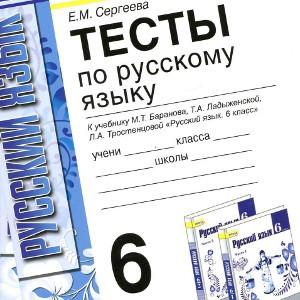 Тесты Русский язык 6 класс Баранов Сергеева