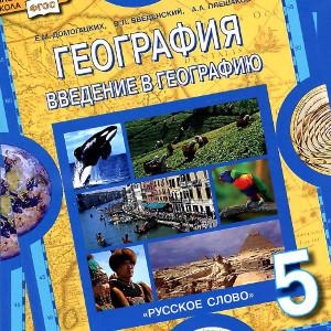 География. Введение в географию. 5 класс. Учебник. Фгос.