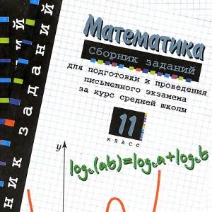 Математика сборник заданий 11 класс Дорофеев