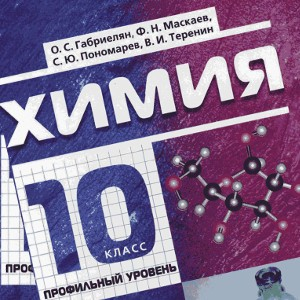 Химия 10 класс Габриелян