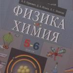 Химия и Физика учебник 5-6 класс Гуревич
