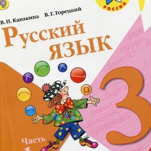 русский язык 3 класс учебник читать онлайн