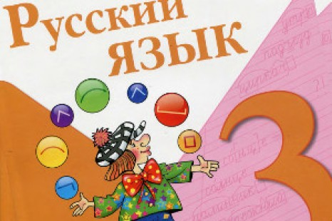 Канакина русский язык 3 класс