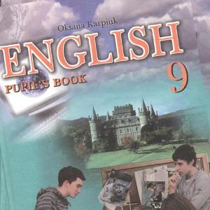 учебник английский карпюк 9 класс