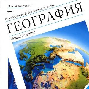 География 5 класс Климанова