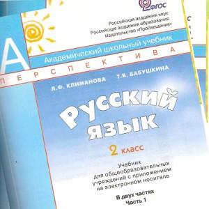 Русский язык 2 класс Климанова