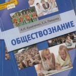 Обществознание 6 класс Кравченко