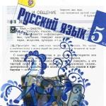 Ладыженская русский язык 5 класс