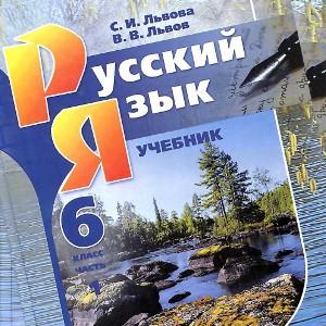 Учебник Львова по русскому языку 6 класс
