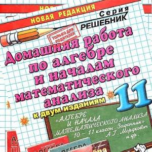 ГДЗ по алгебре 11 класс Мордкович