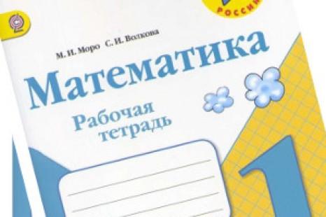 Рабочая тетрадь Математика 1 класс Моро