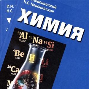 Новошинский химия 9 класс