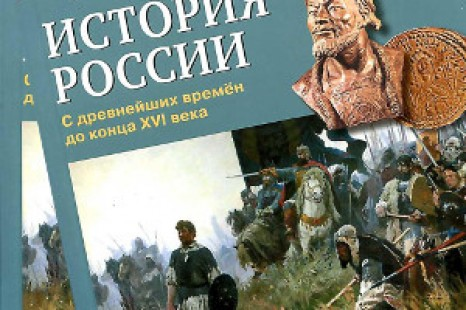 Пчелов история России 6 класс