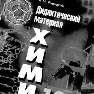 Химия 10 класс дидактические материалы Радецкий