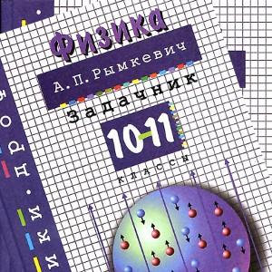 Задачник по физике Рымкевич 10-11 класс