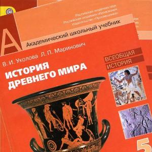 История Древний мир 5 класс Уколова