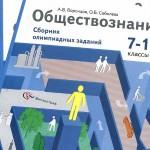 Олимпиада по обществознанию 7-11 классы Воронцов