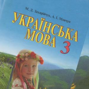Українська мова 3 клас Захарійчук Мовчун 2013