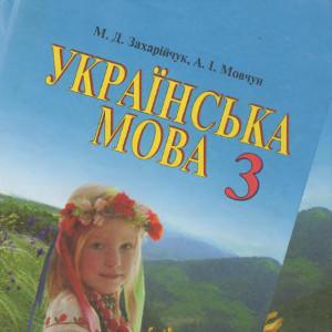 Гдз по Українська Мова Захарійчук 3 Клас ГДЗ