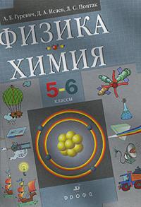 Скачать Физика учебник 5-6 класс Гуревич для учебы